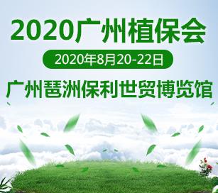 2020广州植保会