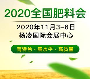 2020全国肥料会