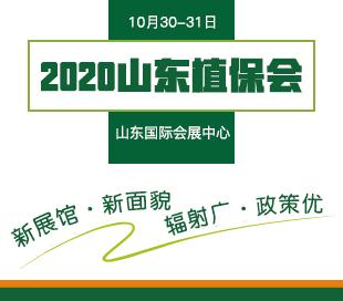 2020山东植保会