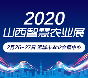 2020山西智慧农业展
