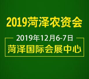 2019菏泽万博manbetx官网网址会