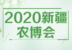 2020新疆农博会