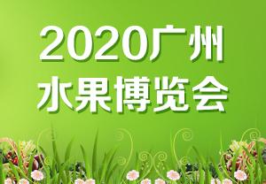 2020广州水果博览会
