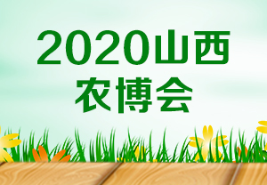 2020山西农博会