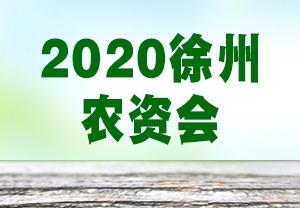 2020徐州农资会
