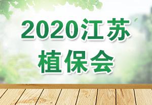 2020江苏植保会