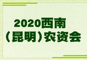 2020西南(昆明)农资会