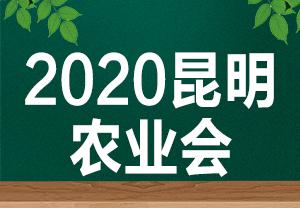 2020昆明农业展