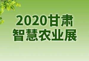 2020甘肃智慧农业展