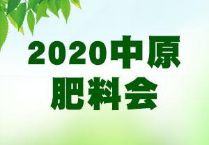 2020中原肥料会