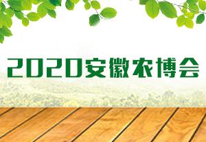 2020安徽农博会
