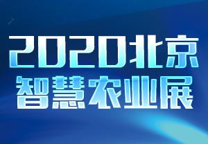 2020北京智慧农业展