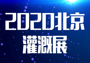 2020北京灌溉展