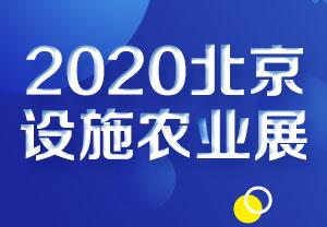 2020北京设施农业展