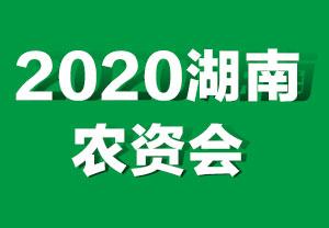 2020湖南农资会