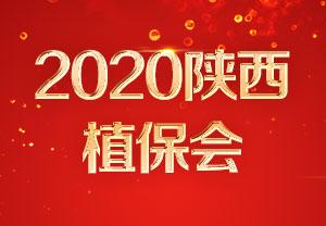 2020陕西植保会