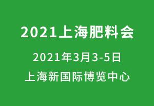 2021上海肥料会