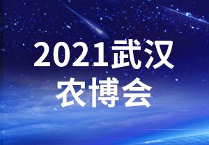 2021武汉农博会