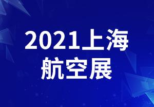 2021上海航空展