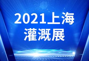2021上海灌溉展