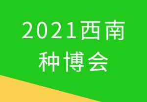 2021西南种博会