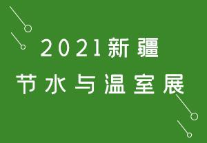 2021新疆节水与温室展