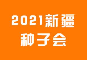 2021新疆种子会