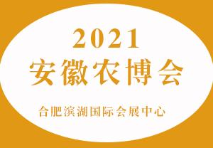 2021安徽农博会