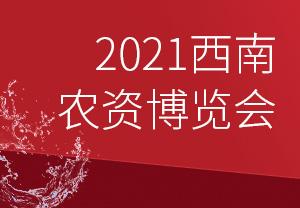 2021西南(昆明)农资会