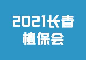 2021长春植保会