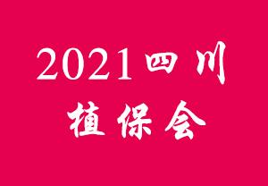 2021四川植保会