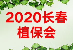 2020长春植保会