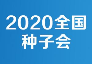 2020全国种子会