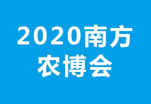 2020南方农博会