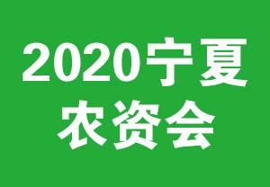2020宁夏农资会