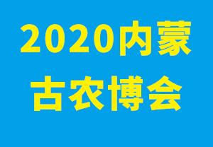 2020内蒙古农博会