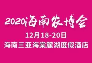 2020海南农博会
