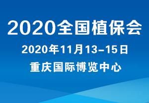 2020全国植保会