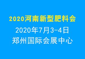 2020河南新型肥料会