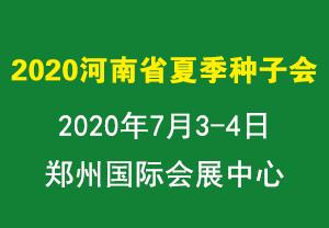 2020河南省夏季种子会