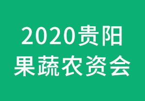 2020贵阳果蔬农资会