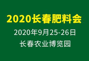 2020长春肥料会