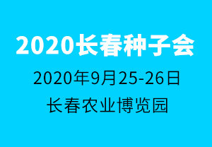 2020长春种子会