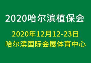 2020哈尔滨植保会