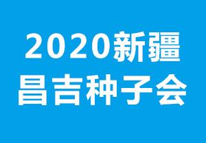 2020新疆昌吉种子会