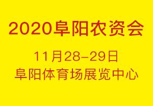 2020阜阳农资会
