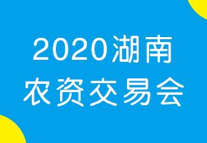 2020湖南农资交易会