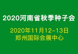 2020河南省秋季种子会