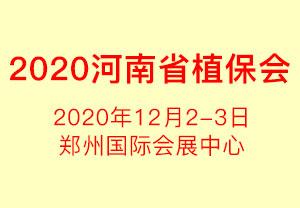 2020河南省植保会