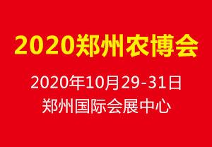 2020郑州农博会